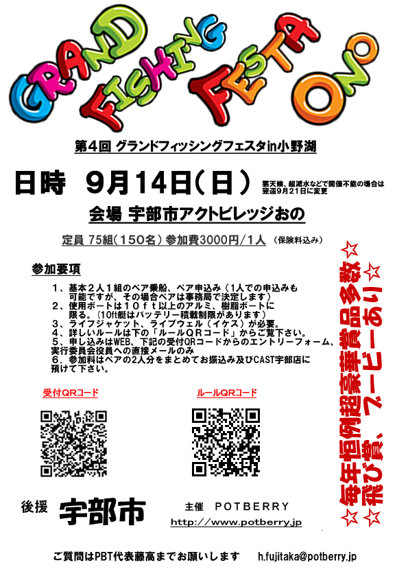 gff02014gaiyo