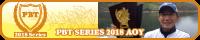 prize_series2018